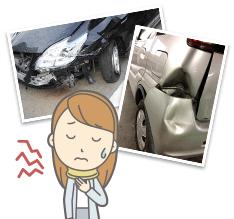 交通事故によるケガや不調